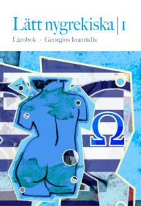 Lätt nygrekiska 1 – lärobok