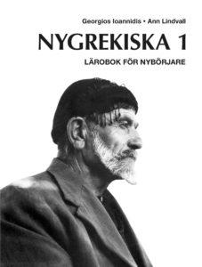 Nygrekiska 1 – lärobok för nybörjare